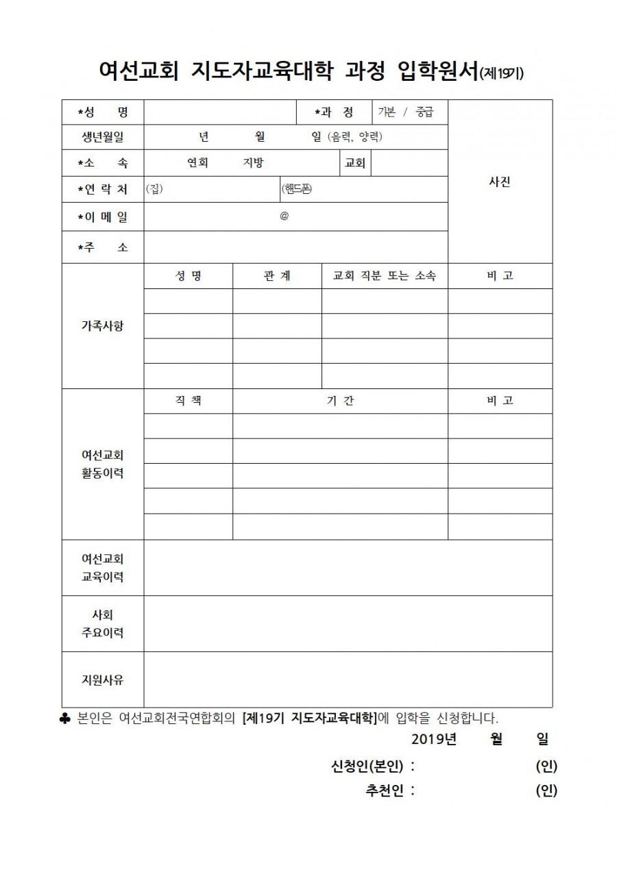 2019 19기 지도자대학전국공문003.jpg